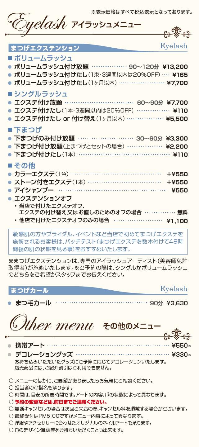 秋田のネイルサロンSHINE アイラッシュ マツエク メニュー