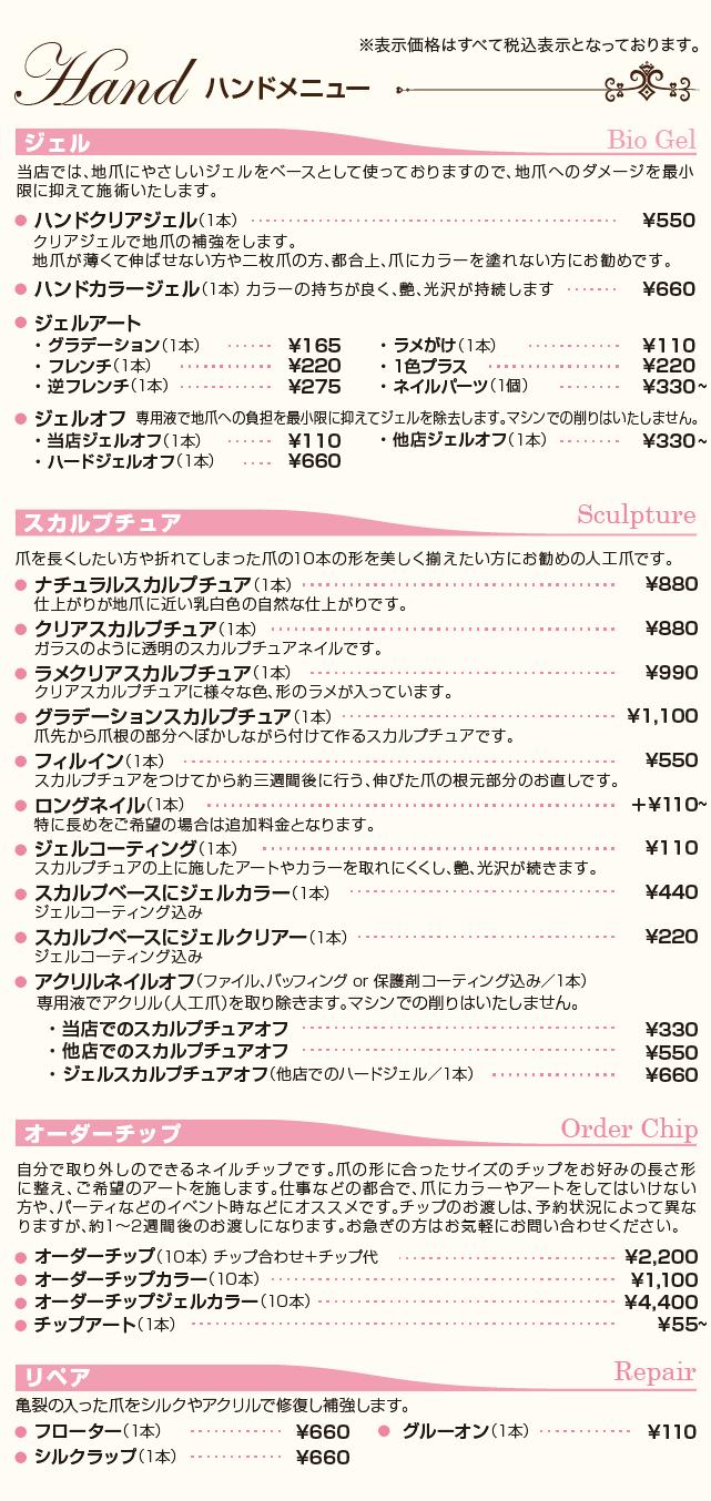 秋田のネイルサロンSHINE ネイル ハンドメニュー